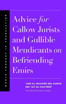 Book Cover: Advice for Callow Jurists and Gullible Mendicants on Befriending Emirs by 'Abd al-Wahhāb ibn Aḥmad ibn 'Alī al-Sha'rānī