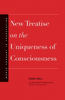 Book Cover: New Treatise on the Uniqueness of Consciousness by Xiong Shili; Translated by John Makeham