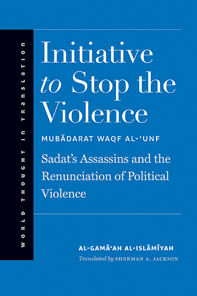 Book Cover: Initiative to Stop the Violence by al-Gama'ah al-Islamiyah; Translated by Sherman A. Jackson